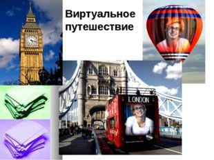 Виртуальное путешествие