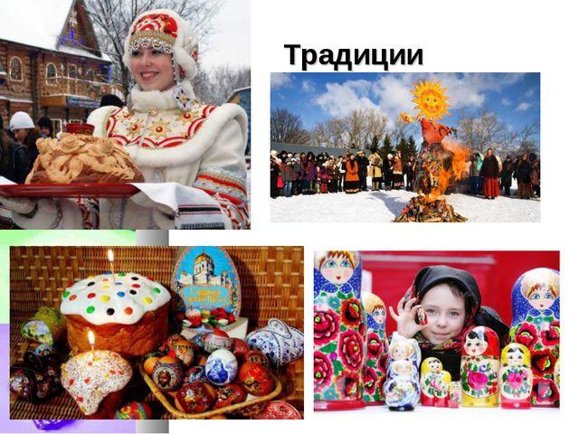 Традиции