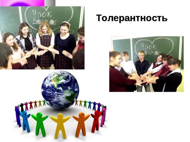Толерантность