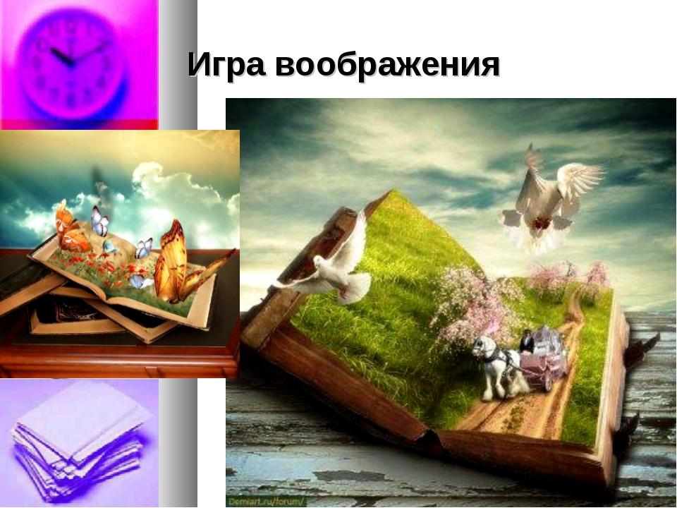 Игра воображения
