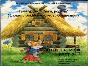 Танабаш Людмила Юріївна, вчитель – дефектолог, вища категорія, звання « Учите