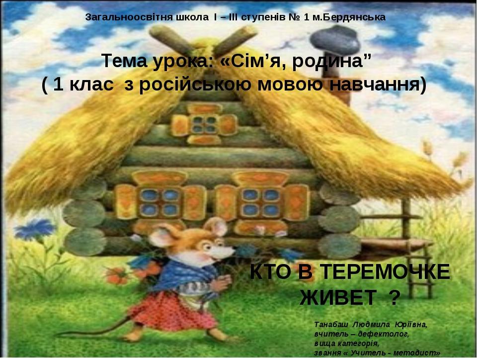 Танабаш Людмила Юріївна, вчитель – дефектолог, вища категорія, звання « Учите...