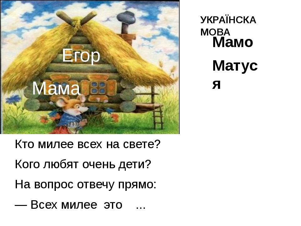 Мама Кто милее всех на свете? Кого любят очень дети? На вопрос отвечу прямо:...