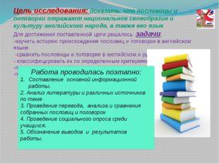 Цель исследования: доказать, что пословицы и поговорки отражают национальное
