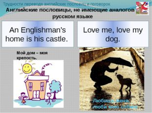 Трудности перевода английских пословиц и поговорок Английские пословицы, не и