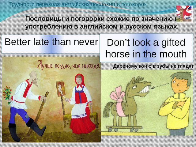 Трудности перевода английских пословиц и поговорок Пословицы и поговорки схож...