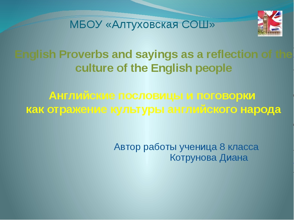 English Proverbs and sayings as a reflection of the culture of the English pe...