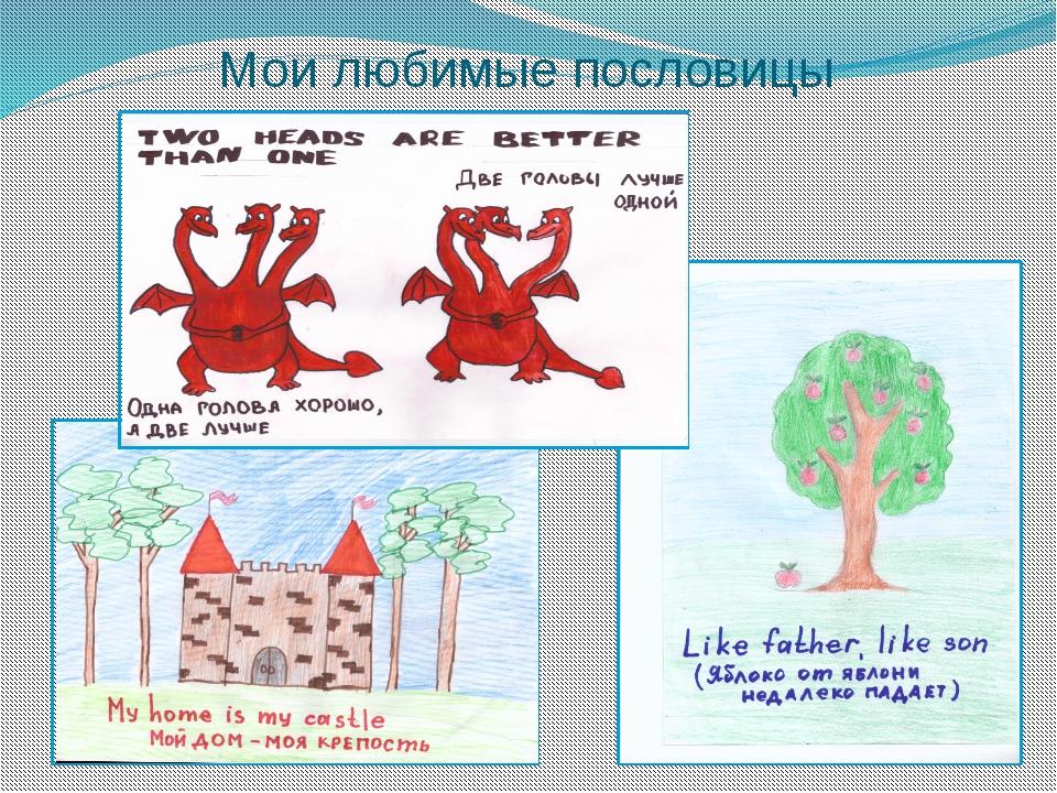 Пословицы в картинках для школы