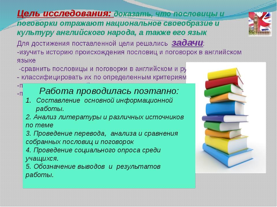 Цель исследования: доказать, что пословицы и поговорки отражают национальное...
