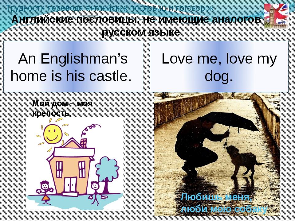 Картинки к английским пословицам поговоркам