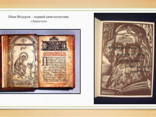 Иван Фёдоров – первый книгопечатник. «Апостол»