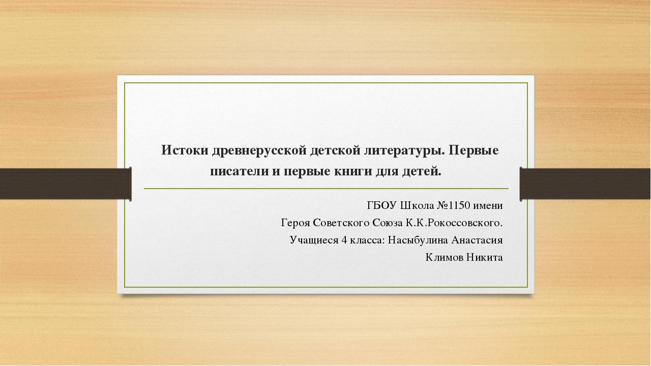 Истоки древнерусской детской литературы. Первые писатели и первые книги для...