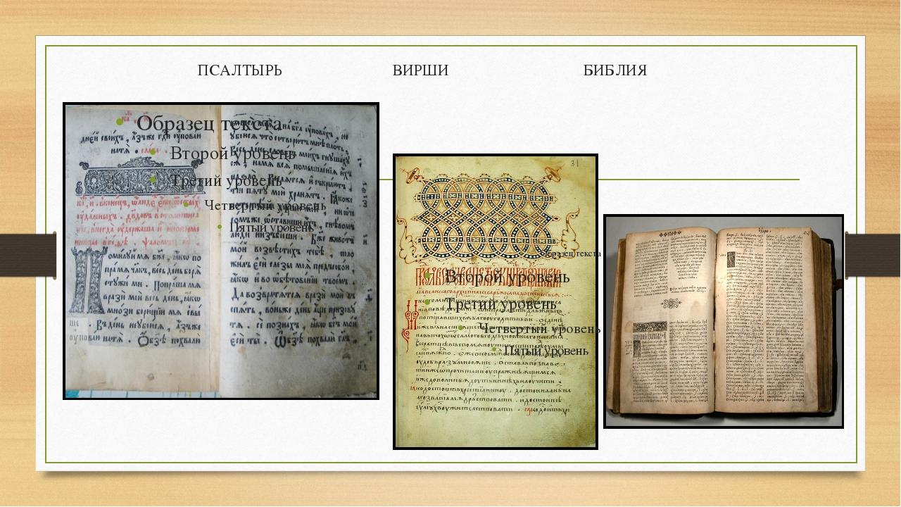 ПСАЛТЫРЬ ВИРШИ БИБЛИЯ