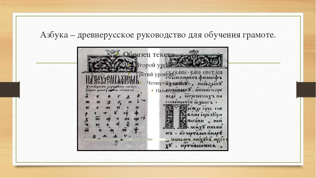 Азбука – древнерусское руководство для обучения грамоте.