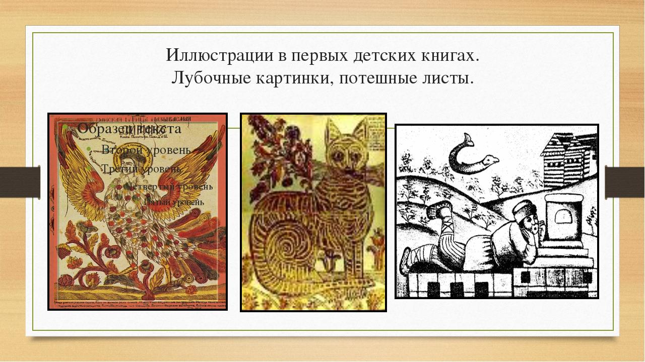 Иллюстрации в первых детских книгах. Лубочные картинки, потешные листы.