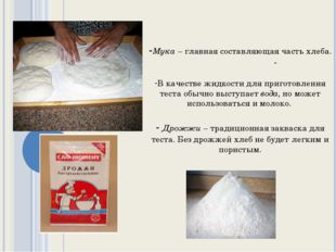 -Мука – главная составляющая часть хлеба. - В качестве жидкости для приготов