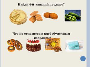 Найди 4-й лишний предмет? Что не относится к хлебобулочным изделиям?