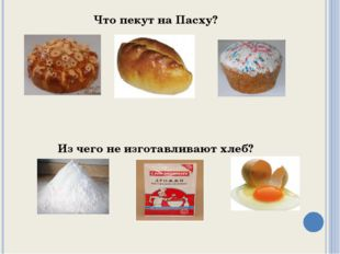 Что пекут на Пасху? Из чего не изготавливают хлеб?
