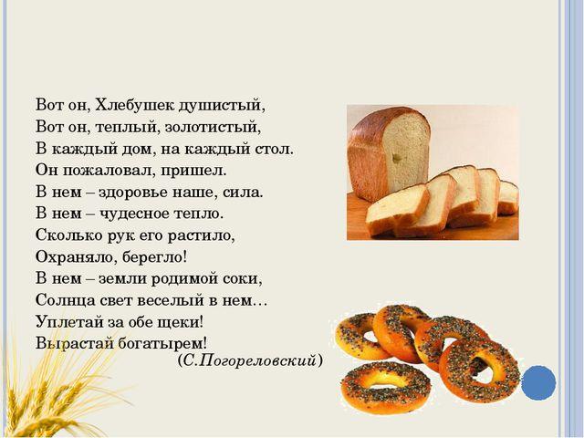 Вот он, Хлебушек душистый, Вот он, теплый, золотистый, В каждый дом, на кажды...