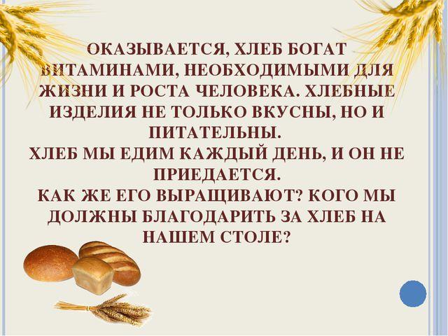 ОКАЗЫВАЕТСЯ, ХЛЕБ БОГАТ ВИТАМИНАМИ, НЕОБХОДИМЫМИ ДЛЯ ЖИЗНИ И РОСТА ЧЕЛОВЕКА....