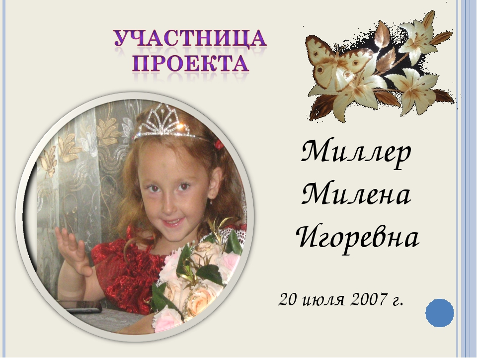 Миллер Милена Игоревна 20 июля 2007 г.