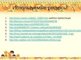Используемые ресурсы: http://www.rusedu.ru/detail_15809.html шаблон презента