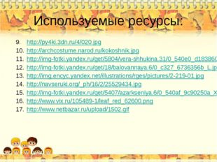 Используемые ресурсы: http://py4ki.3dn.ru/4/020.jpg http://archcostume.naro