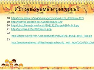 Используемые ресурсы: 18. http://www.ljplus.ru/img3/e/v/evgenyivanov/uzor_do