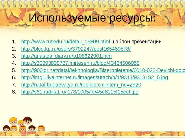 Используемые ресурсы: http://www.rusedu.ru/detail_15809.html шаблон презента...