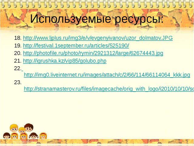 Используемые ресурсы: 18. http://www.ljplus.ru/img3/e/v/evgenyivanov/uzor_do...