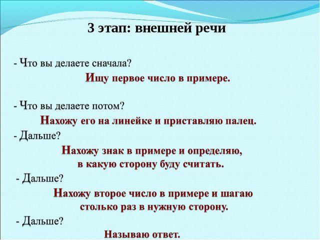 3 этап: внешней речи