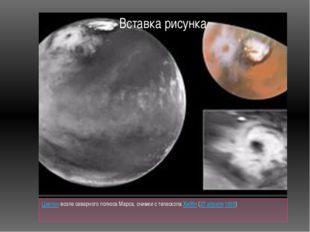 Циклонвозле северного полюса Марса, снимки с телескопаХаббл(27 апреля1999)