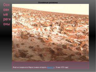 Основные регионы Иней на поверхности Марса (снимок аппарата «Викинг-2», 18 ма