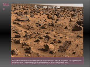 Марс Марс – холодная пустыня. Его атмосфера из углекислого газа слишком разре