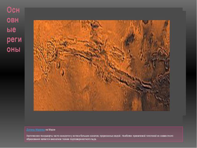 Основные регионы Долины Маринерна Марсе Хаотические ландшафты часто находятс...