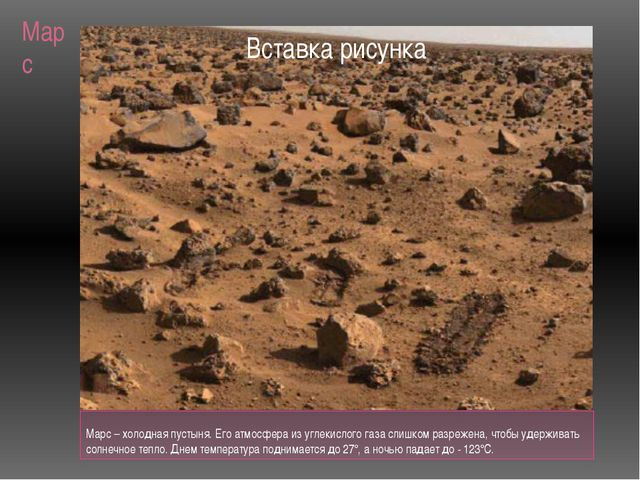 Марс Марс – холодная пустыня. Его атмосфера из углекислого газа слишком разре...