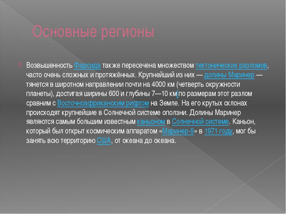 Основные регионы ВозвышенностьФарсидатакже пересечена множествомтектоничес...