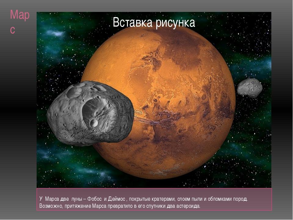 Марс У Марса две луны – Фобос и Деймос , покрытые кратерами, слоем пыли и обл...