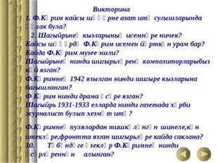 Викторина 1. Ф.Кәрим кайсы шәһәрне азат итү сугышларында һәлак була? 2. Шаг