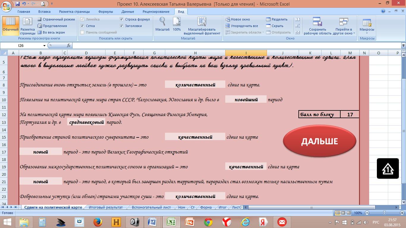 C:\Users\Татьяна\Desktop\Сдвиги.jpg