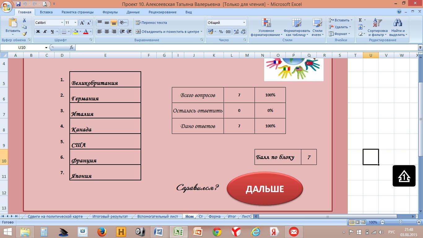 C:\Users\Татьяна\Desktop\Номенклатура.jpg