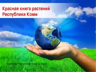 Free Powerpoint Templates Красная книга растений Республики Коми Экология Рес