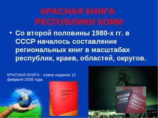 КРАСНАЯ КНИГА РЕСПУБЛИКИ КОМИ Со второй половины 1980-х гг. в СССР началось с
