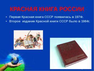 КРАСНАЯ КНИГА РОССИИ Первая Красная книга СССР появилась в 1974г. Второе изд