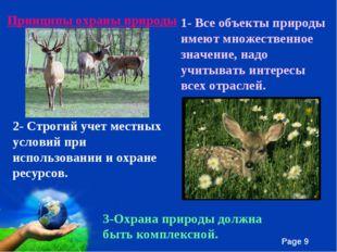 Принципы охраны природы 1- Все объекты природы имеют множественное значение,