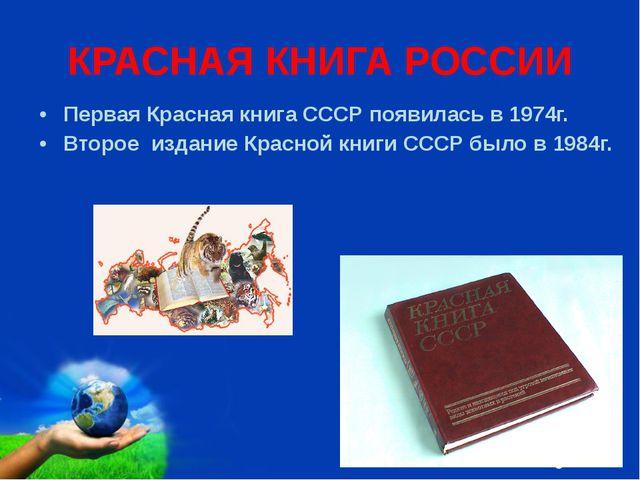 КРАСНАЯ КНИГА РОССИИ Первая Красная книга СССР появилась в 1974г. Второе изд...