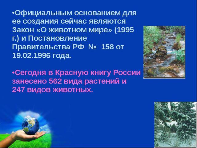 Официальным основанием для ее создания сейчас являются Закон «О животном мир...