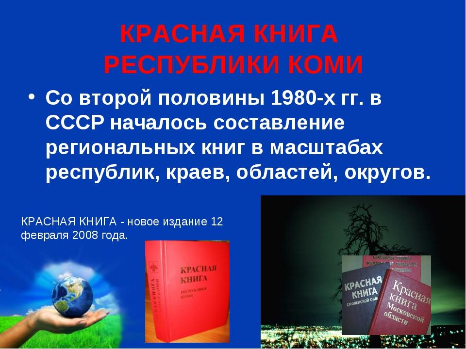 КРАСНАЯ КНИГА РЕСПУБЛИКИ КОМИ Со второй половины 1980-х гг. в СССР началось с...