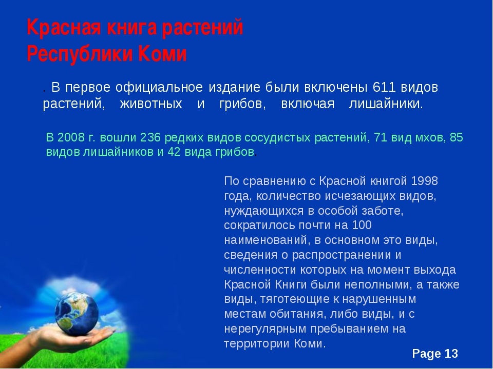 Красная книга растений Республики Коми . В первое официальное издание были вк...