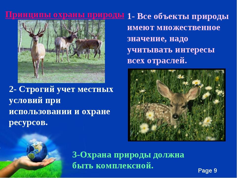 Принципы охраны природы 1- Все объекты природы имеют множественное значение,...